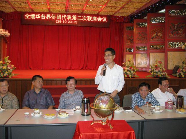 第七届世界缅华同侨联谊大会定于明年九月七日举行 - 伊水南流 - 缅华同侨之家
