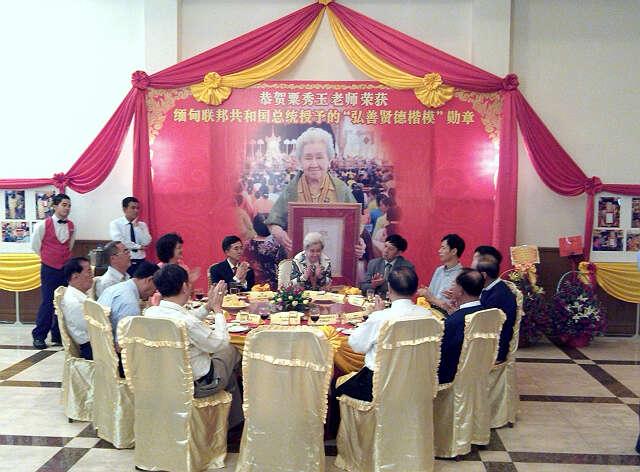 粟秀玉老师赴缅甸接受总统颁发荣誉勋章等系列报道 - 伊水南流 - 缅华同侨之家
