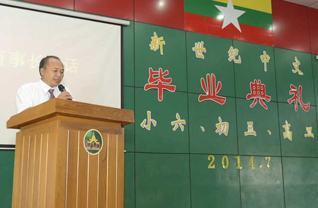 曼德勒新世纪隆重举行2014届四级毕业班典礼(王文波)