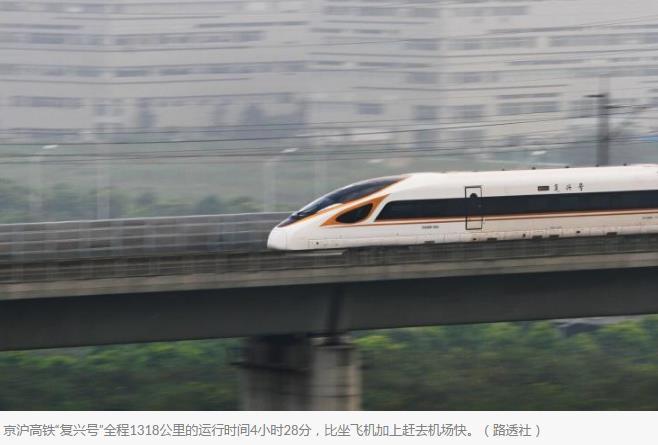 2011年发生温州动车追尾致命事故的阴影,成为世界高铁商业运营速