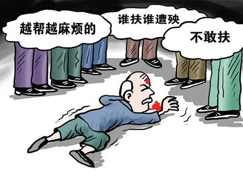 13亿中国人竟扶不起一个跌倒的老人