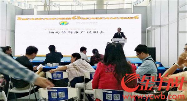 缅甸旅游宣传推介亮相2018广东旅博会
