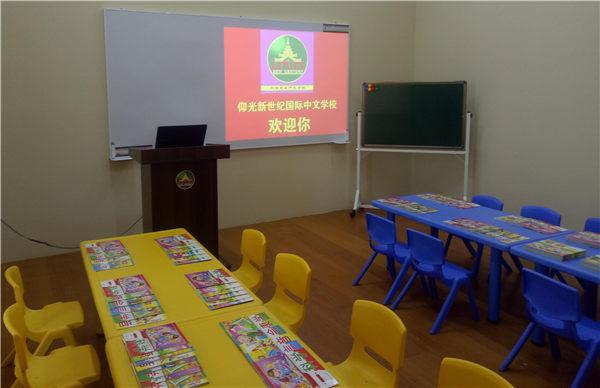 仰光新世纪国际中文学校开学啦