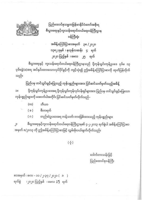 缅甸重新允许酒类进口