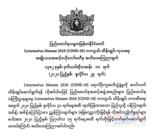 缅甸防疫禁令延长至8月15日