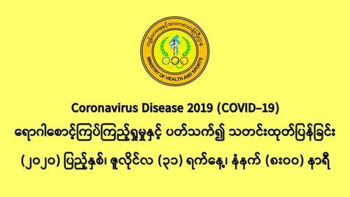 缅甸新冠病毒疫情确诊者维持在353人