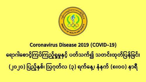 缅甸新冠病毒疫情在连续4天内没发现新确诊者
