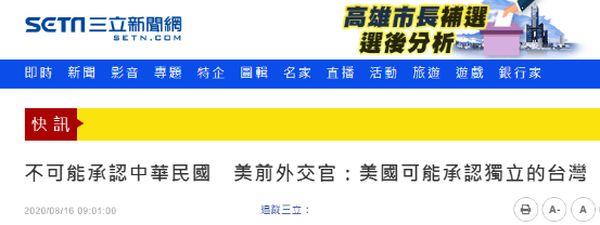 """""""美国可能承认台湾独立"""",别急……"""