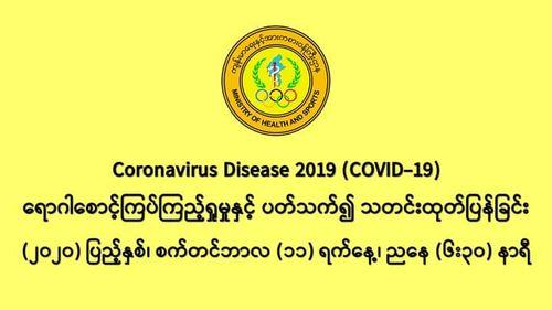 缅甸新冠疫情爆发以来单日发现最多确诊者257人