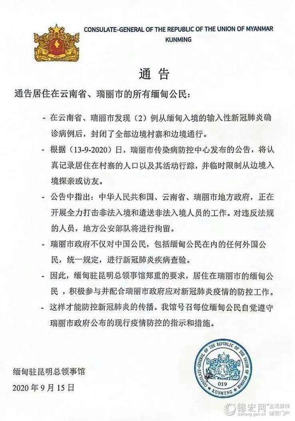 缅甸驻昆总领馆:缅甸公民积极配合瑞丽疫情防控工作