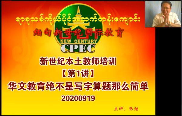 缅甸新世纪国际教育为本土华校培训小学教师正式开班(夏红)