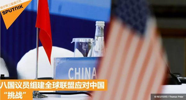 美国欲组建全球反华联盟,外交部霸气回应……