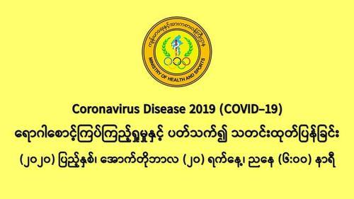 缅甸新冠疫情10月19日一天之内发现新确诊者1171人