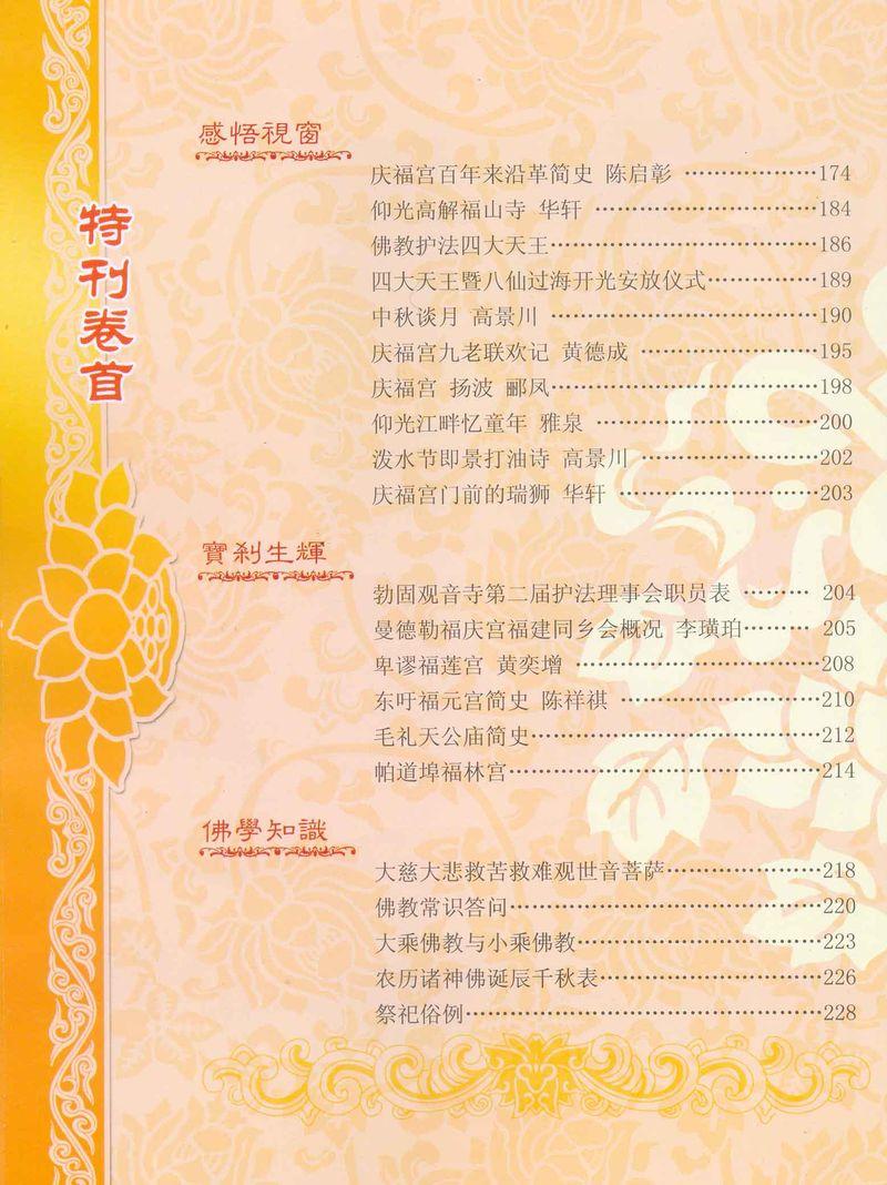缅甸仰光庆福宫一百五十周年特刊隆重出版 - 伊水南流 - 缅华同侨之家