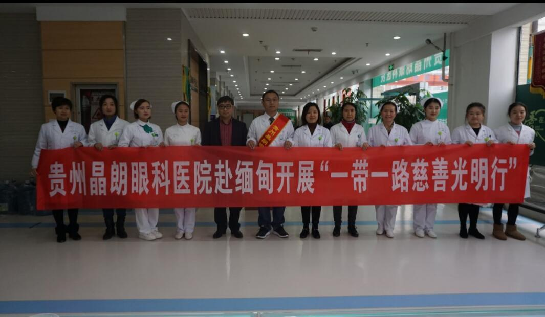 爱无国界——贵州晶朗眼科医院再赴缅甸开展