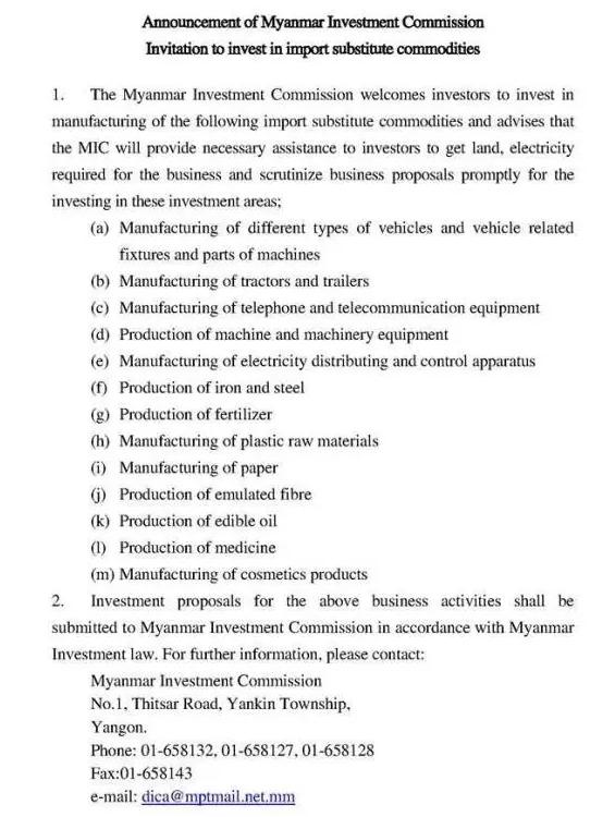 缅甸政府MIC将大力支持13个代替进口商品的制造业
