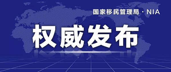 新便利!国家移民管理局12月31日起开通华侨护照查询服务