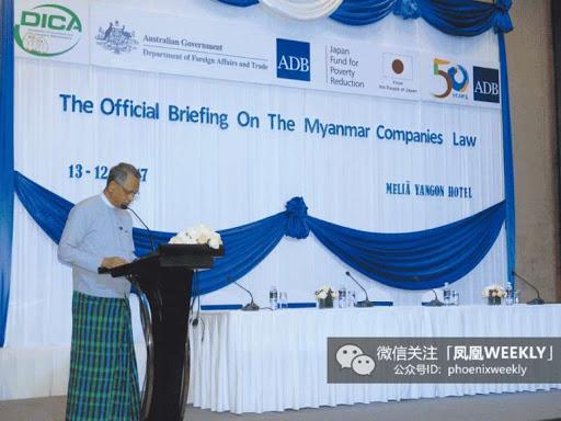缅甸通过新《公司法》