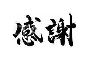 《感谢信》(谢玉清 蔡煜群,谢志超 陈巧宏,谢玉娟 黄英福,谢志文 陈玉琼,谢志仁 王碧君,谢志良 王文红 敬上)