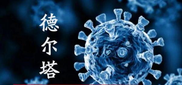 病毒变异,新冠疫苗是否依然有效?️要不要打加强针?张伯礼院士权威解答