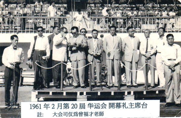历史的足迹--缅华体育运动展望(1961) (作者/白玉翔 整理/阿凯)