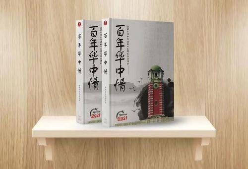 家书抵万金——《百年华中情》纪念特刊抒怀(更生)